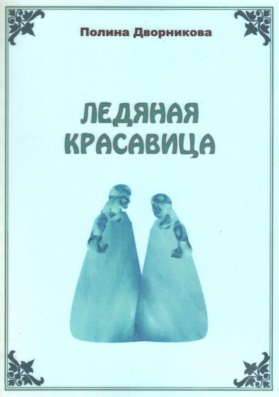 """Обложка книги Дворниковой П. """"Ледяная красавица"""""""