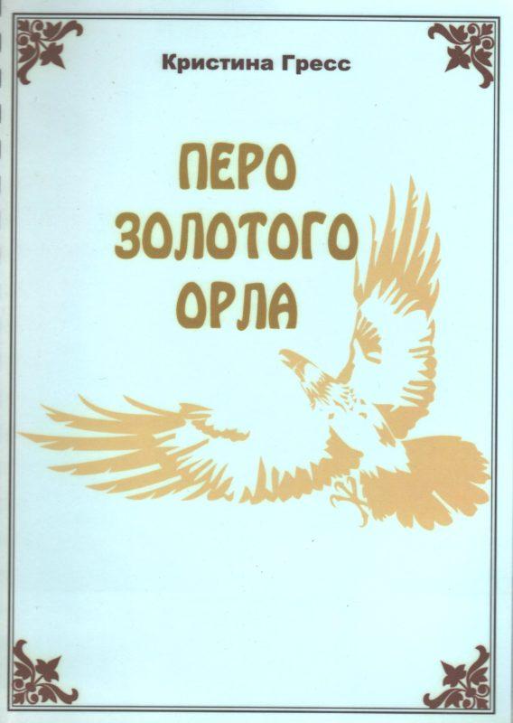 """Обложка книги Гресс К. """"Перо золотого орла"""""""