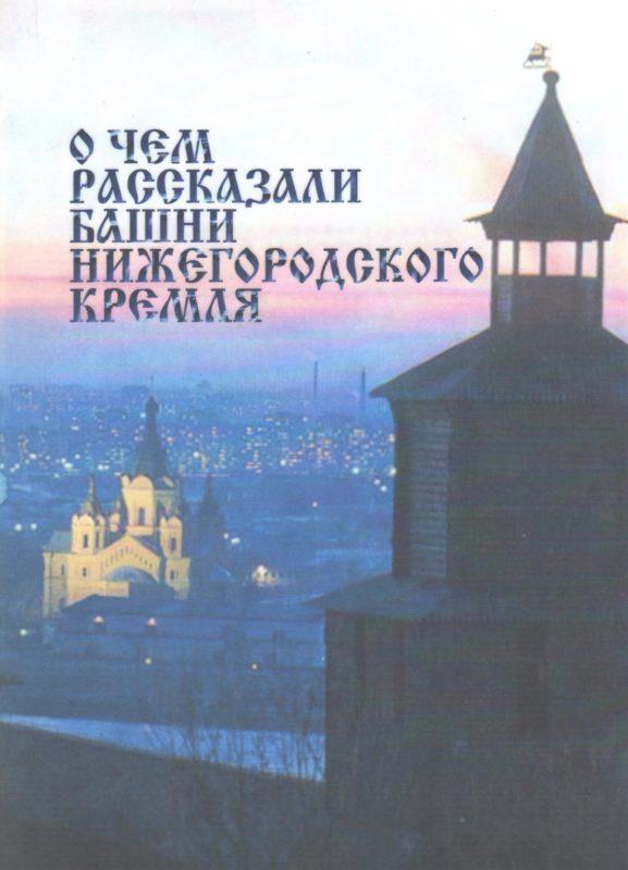 """Обложка книги """"О чем рассказали башни Нижегородского кремля"""""""