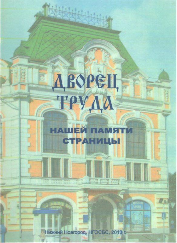 """Обложка книги """"Дворец труда. Нашей памяти страницы"""""""