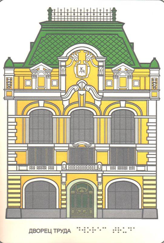 """Иллюстрация к книге """"Дворец труда. Нашей памяти страницы"""". Фасад Дворца труда"""