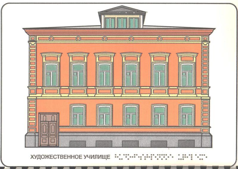 """Иллюстрация к книге """"Здесь учат на художника"""". Фасад здания"""