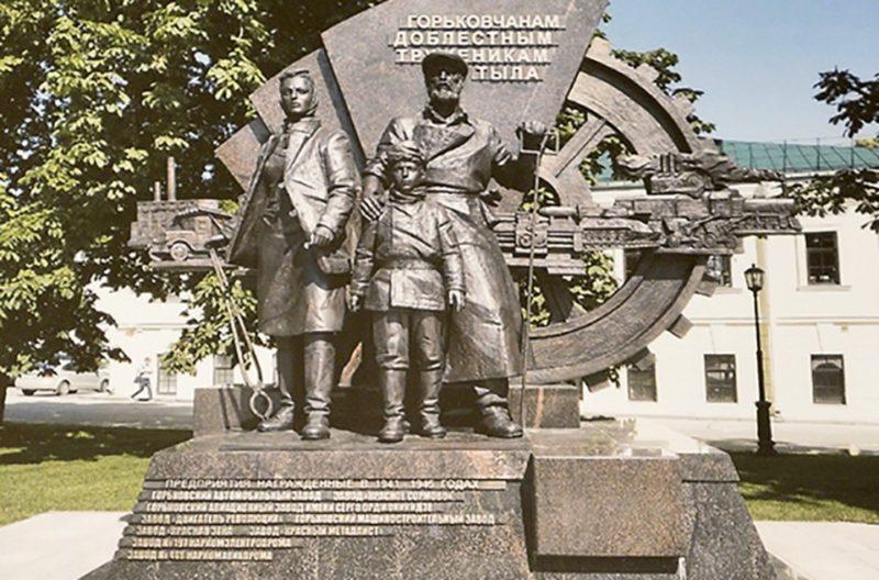 Памятник горьковчанам - доблестным труженикам тыла, установленный в Кремле