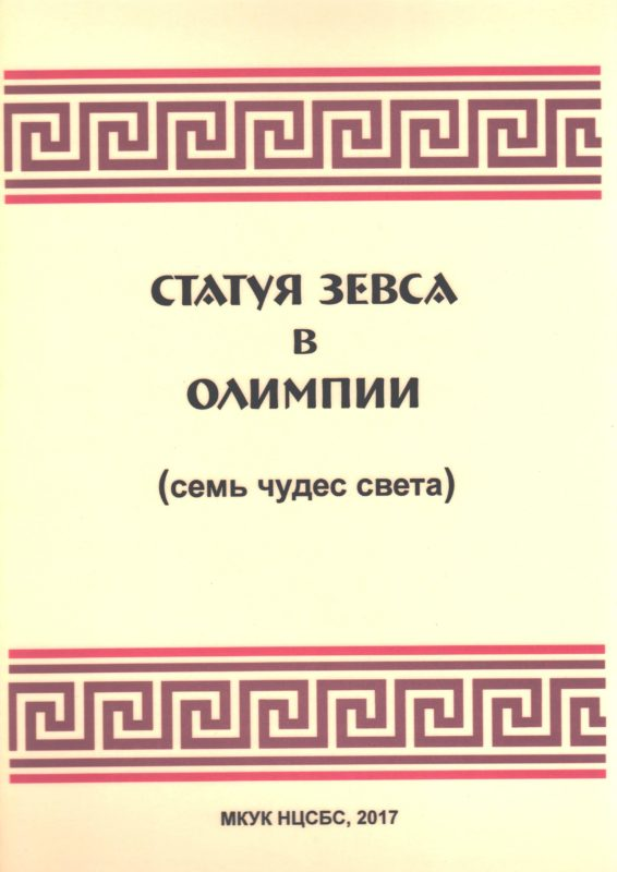 """Обложка книги """"Статуя Зевса в Олимпии (семь чудес света)"""""""