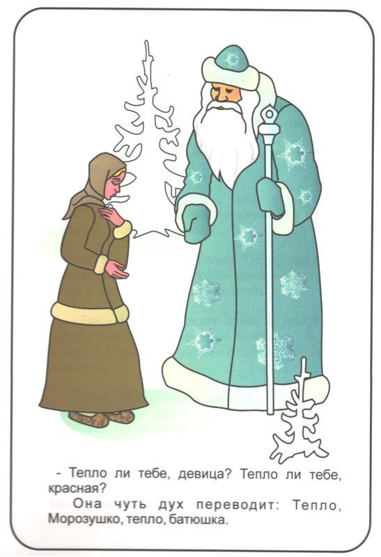 """Иллюстрация к книге """"Морозко"""". Морозко и девица"""