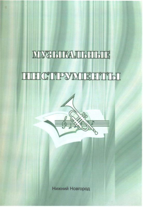 """Обложка книги """"Музыкальные инструменты"""""""