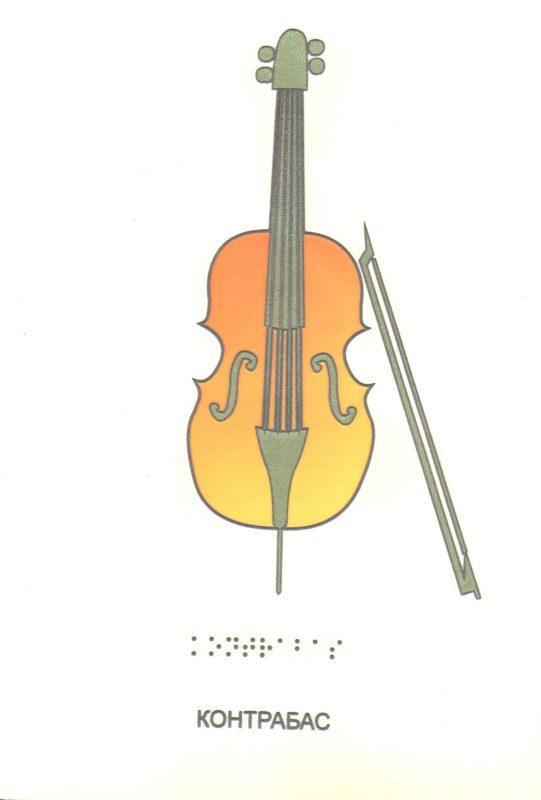 """Иллюстрация к книге """"Музыкальные инструменты"""". Контрабас"""