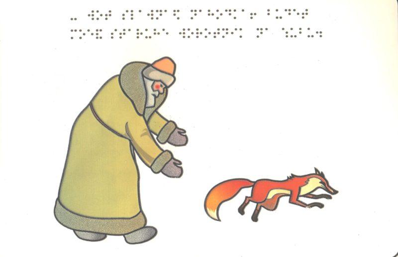 """Иллюстрация к книге """"Лиса и волк"""". Лиса и мужик"""