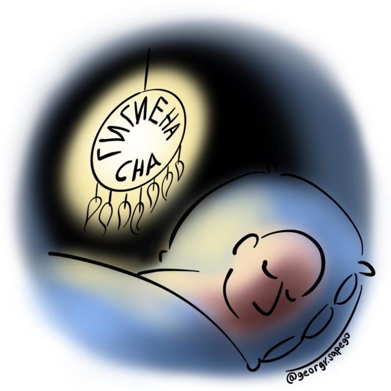 """Иллюстрация """"Гигиена сна"""""""