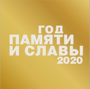 """Логотип """"Год памяти и славы 2020"""""""