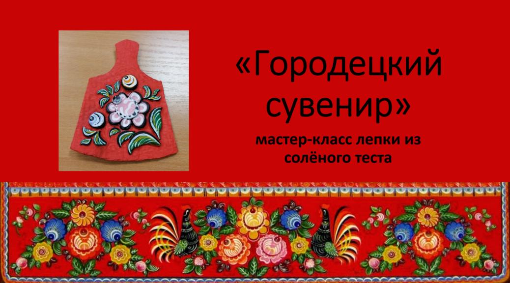 "Обложка мастер-класса ""Городецкий сувенир"""