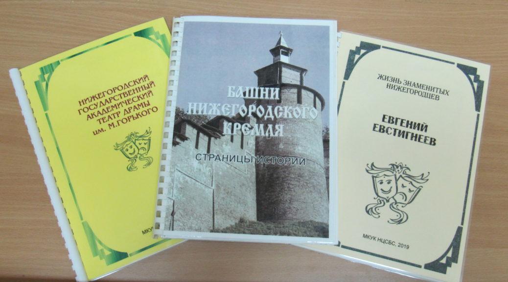 Издания ГКУК НЦСБС
