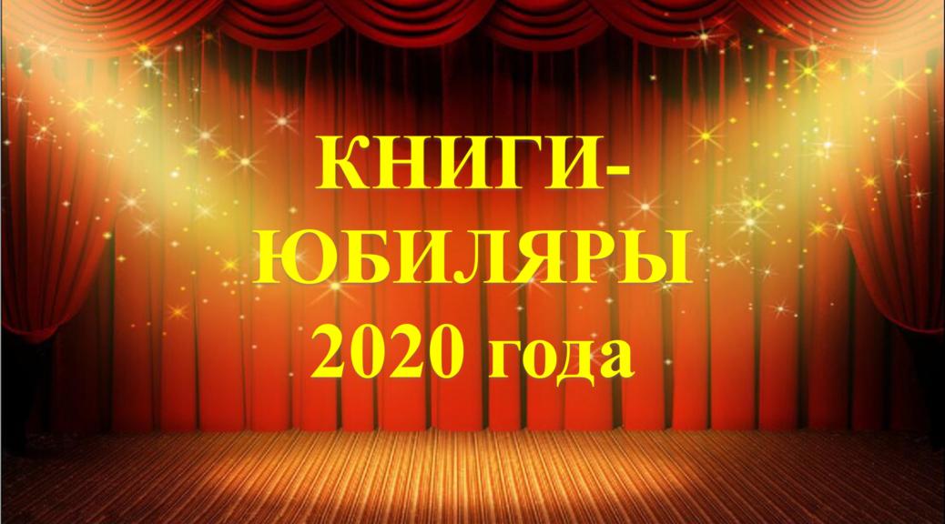 Книги-юбиляры 2020