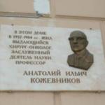 Памятная табличка, посвященная Анатолию Ильичу Кожевникову