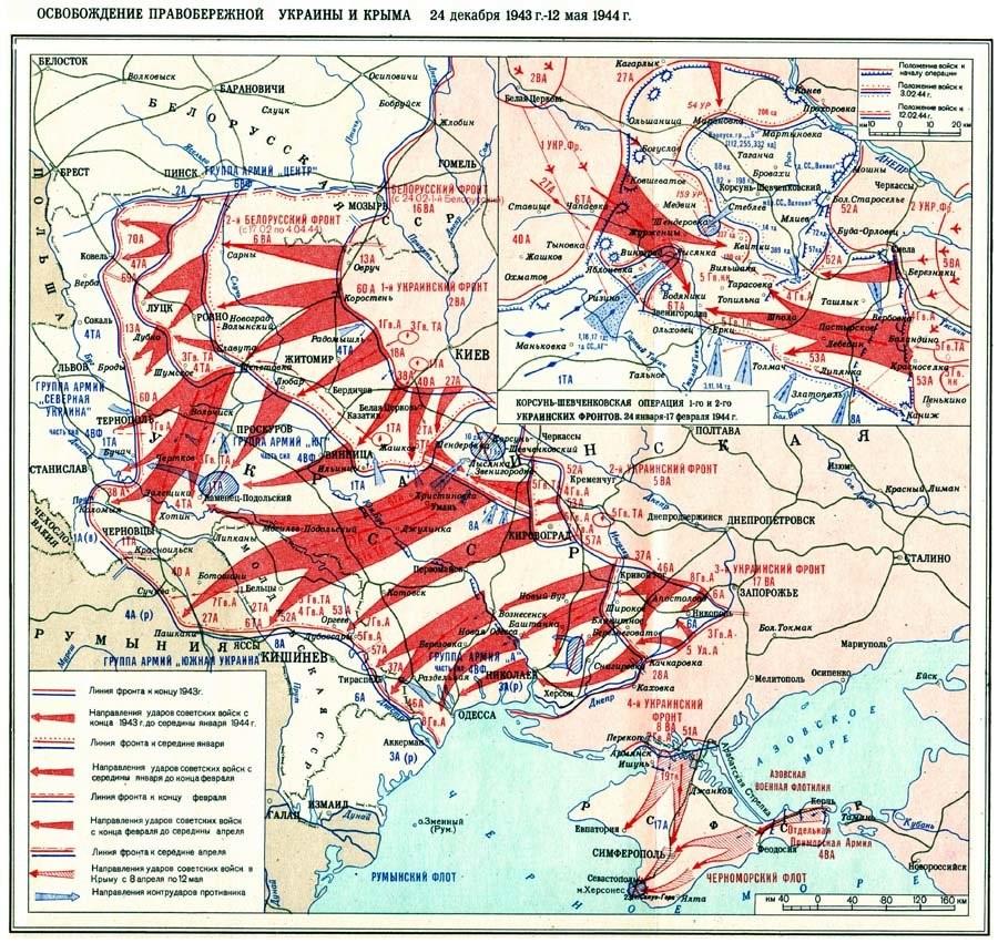 План по освобождению Украины и Крыма от германских войск