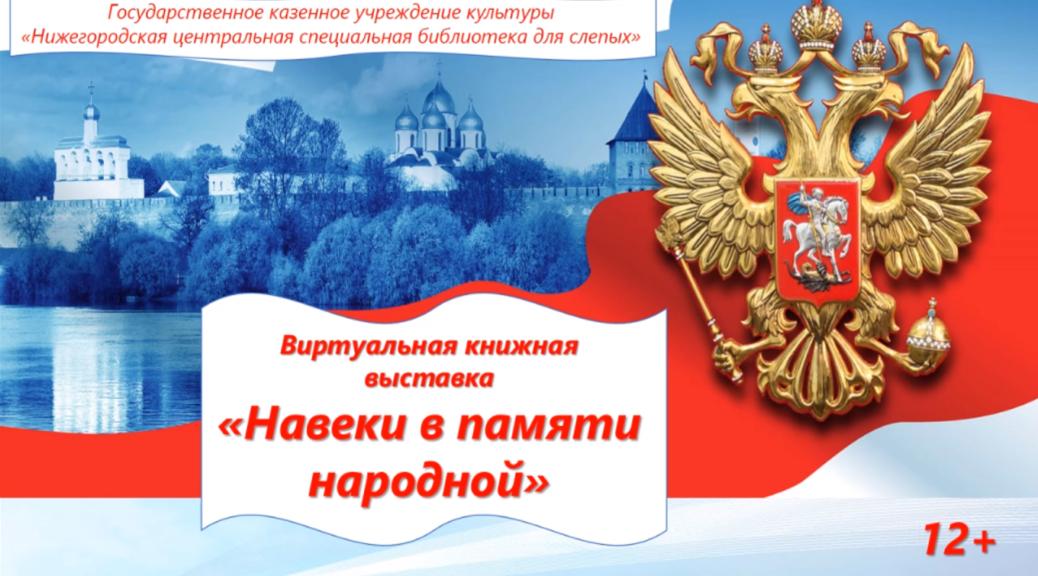 """Обложка выставки """"Навеки в памяти народной"""""""