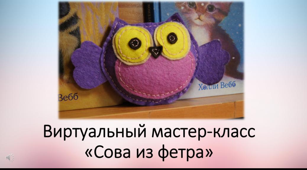 """Игрушка-сова из мастер-класса """"Сова из фетра"""""""