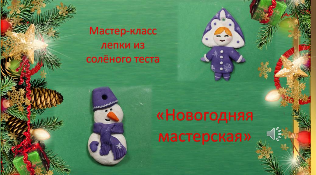 """Мастер-класс """"Новогодняя мастерская"""""""