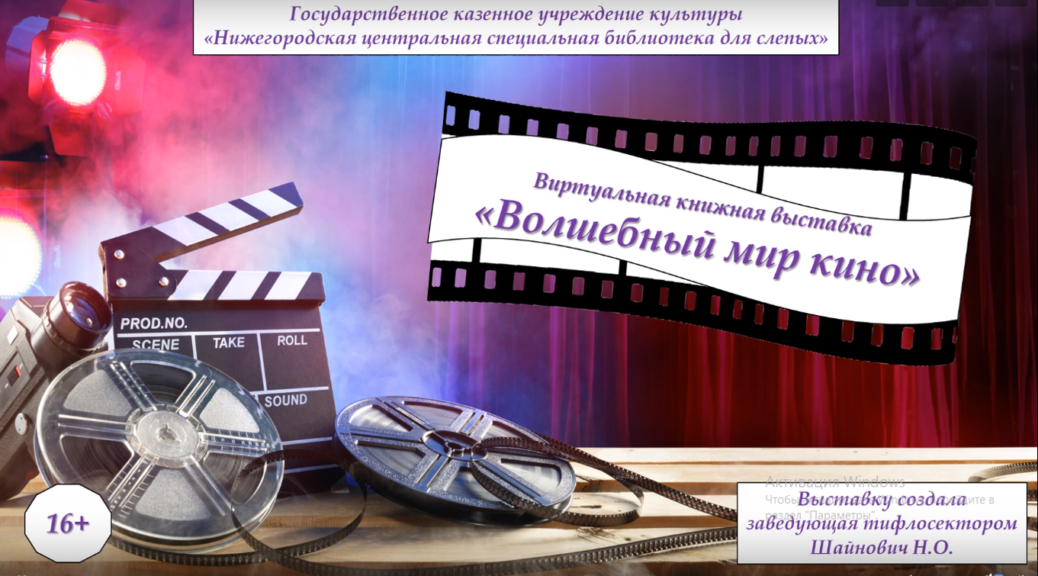 """Обложка выставки """"Волшебный мир кино"""""""