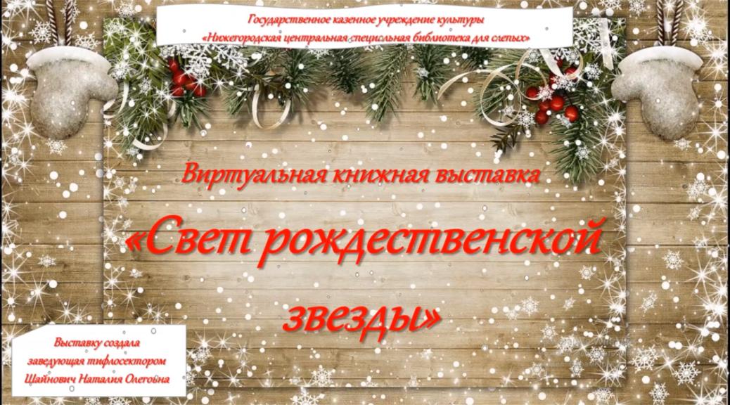"""Обложка выставки """"Свет рождественской звезды"""""""