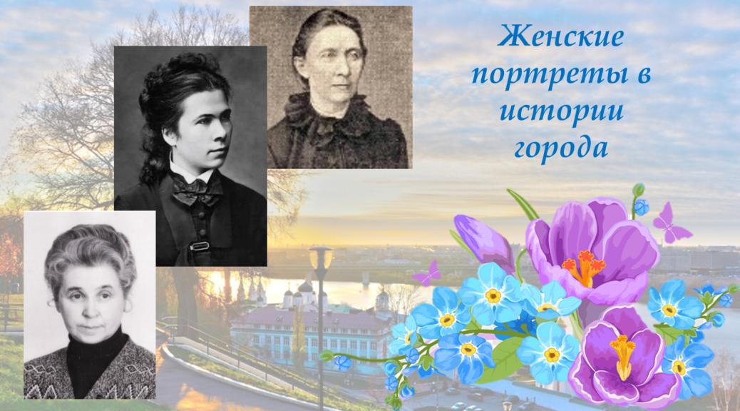 Обложка Женские портреты в истории города