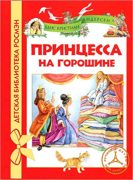 "Обложка книги Х.К. Андерсена ""Принцесса на горошине"""