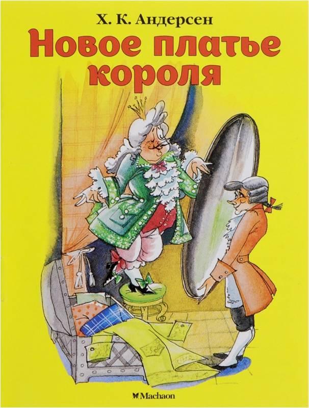 """Обложка книги Х.К. Андерсена """"Новое платье короля"""""""