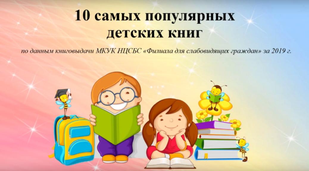 """Открытка """"10 самых популярных детских книг"""""""