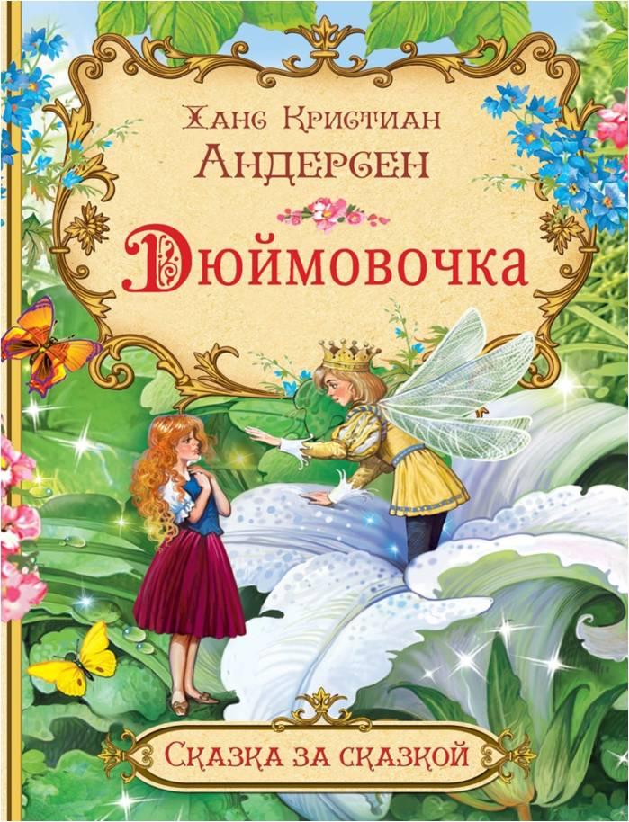 """Обложка книги Х. К. Андерсена """"Дюймовочка"""""""