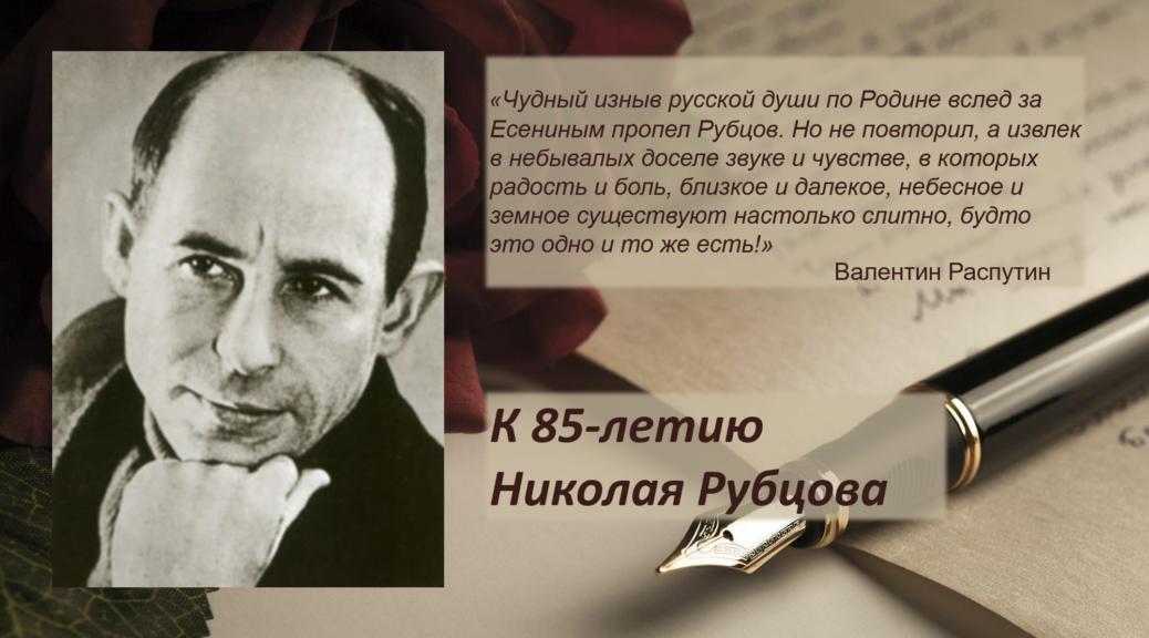 Портрет Николая Рубцова. К 85-летию Николая Рубцова.