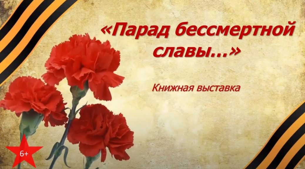 """Книжная выставка """"Парад бессмертной славы..."""""""