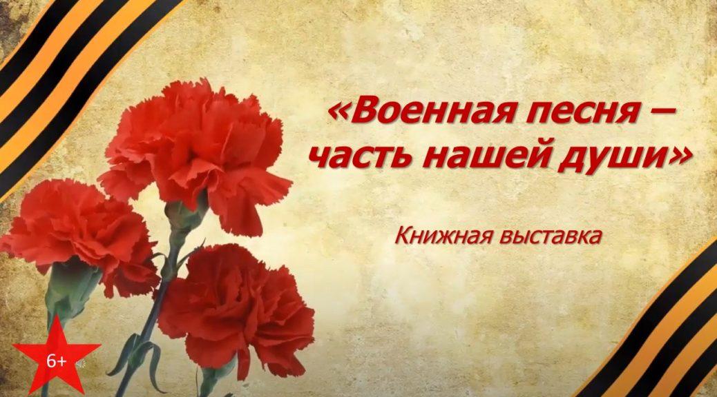 """Книжная выставка """"Военная песня - часть нашей души"""""""