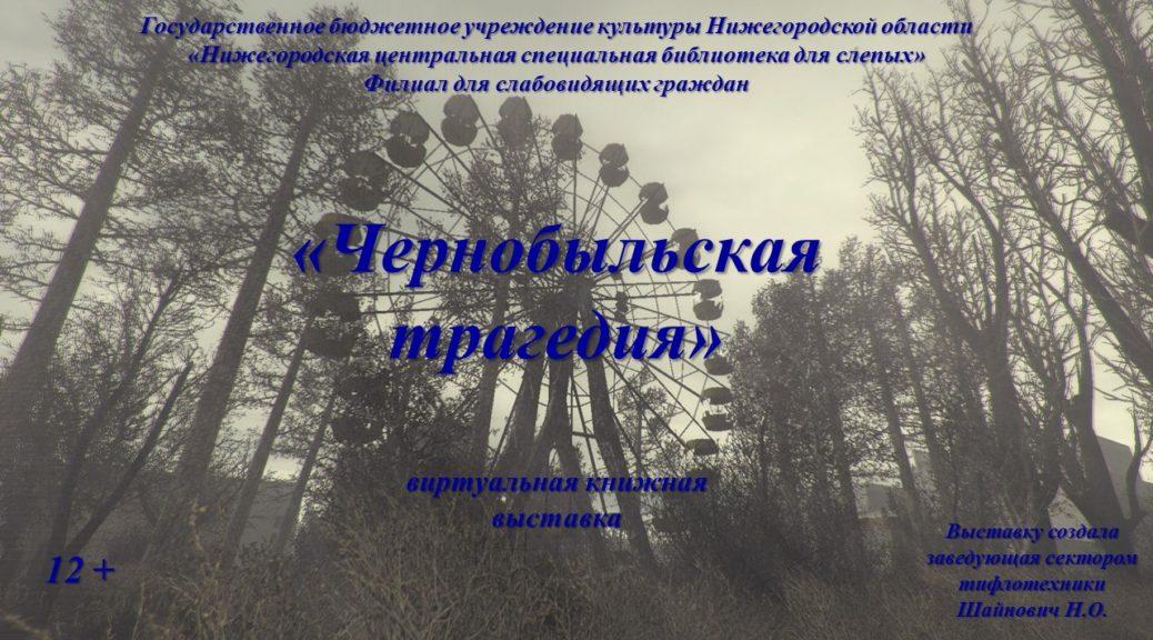 """Книжная выставка """"Чернобыльская трагедия"""""""
