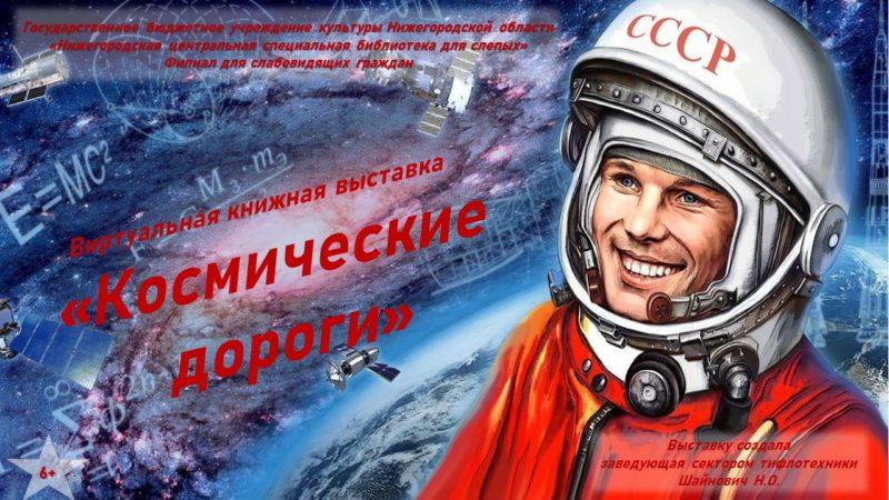"""Виртуальная книжная выставка """"Космические дороги"""""""