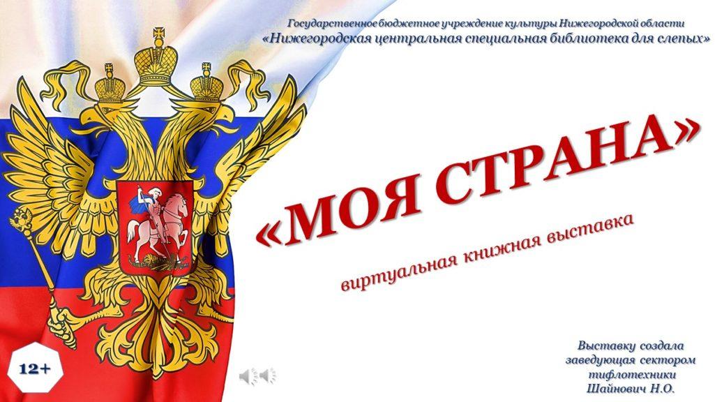 "Книжная выставка ""Моя страна"""