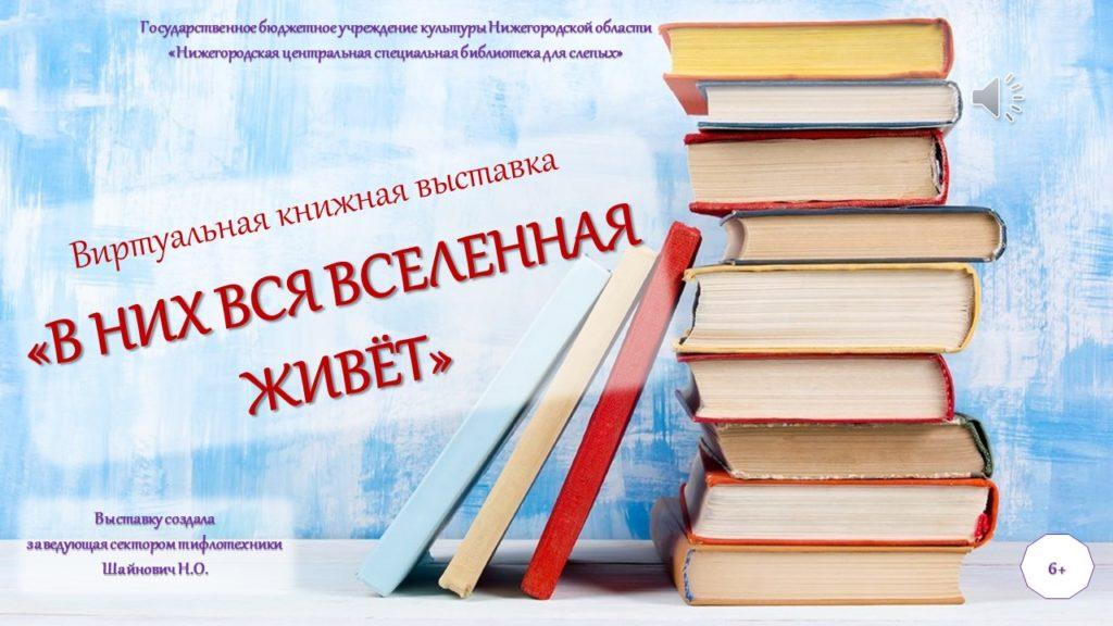 """Книжная выставка """"В них вся Вселенная живёт"""""""