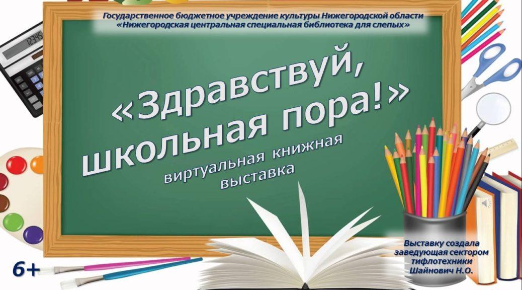 """Книжная выставка """"Здравствуй, школьная пора!"""""""