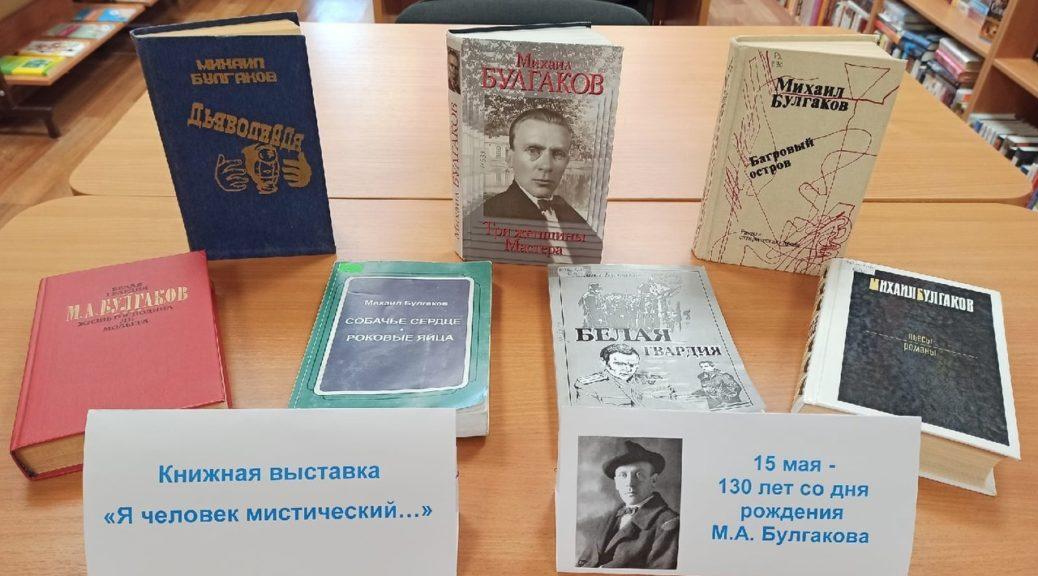 Книжная выставка Я человек мистический