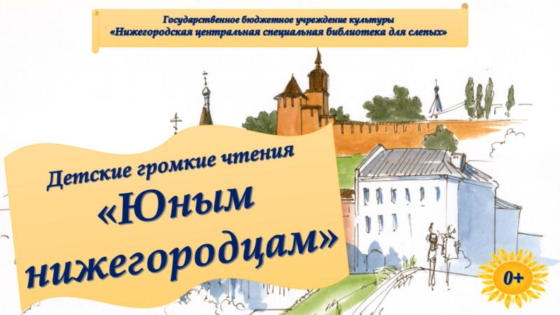 """Детские громкие чтения """"Юным нижегородцам"""""""