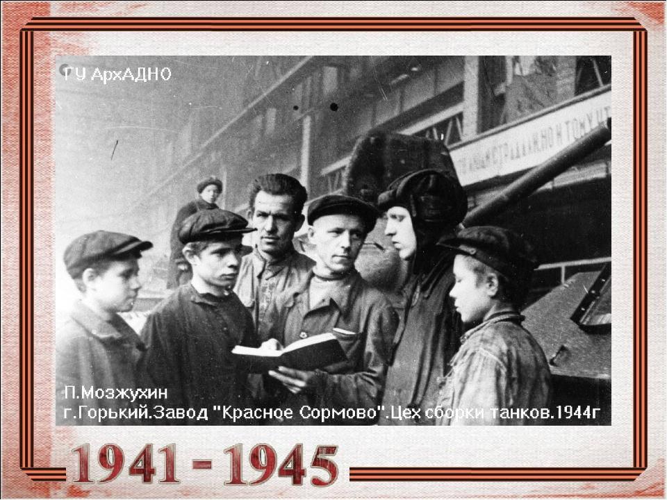 Цех сборки танков завода Красное Сормово в 1944 году