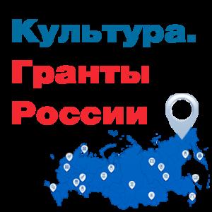 """Логотип """"Культура. Гранты России"""""""
