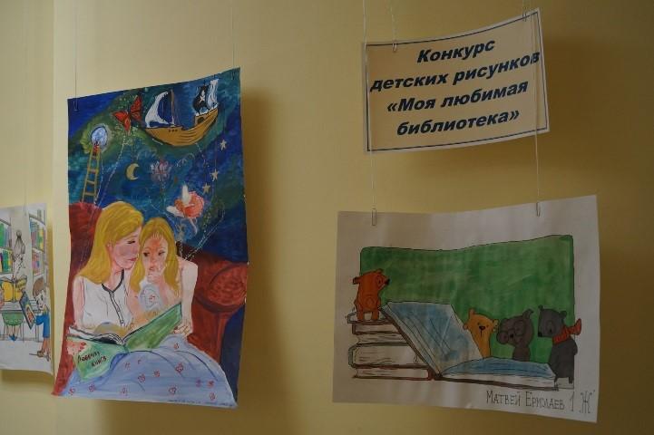 """Выставка детских рисунков """"Моя любимая библиотека"""""""