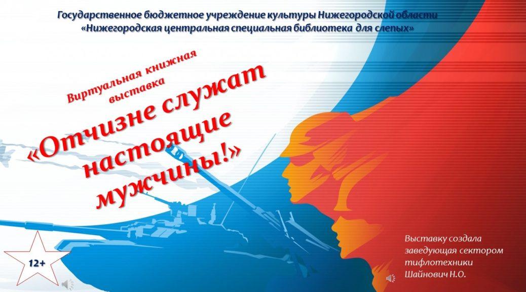 """Обложка выставки """"Отчизне служат настоящие мужчины"""""""